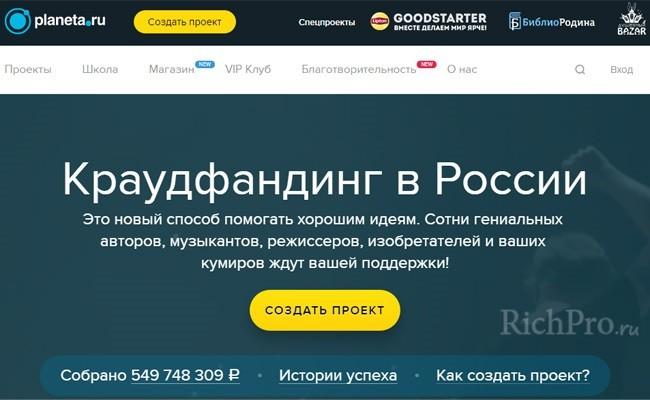 Краудфандинговая платформа Планета.ру (planeta.ru)