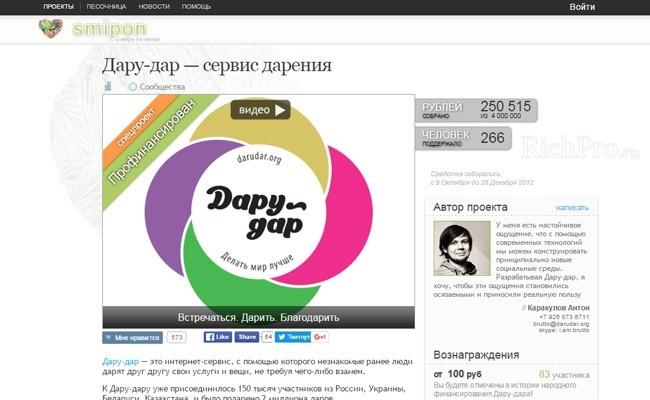 Краудфандинговая платформа С миру по нитки (smipon.ru)