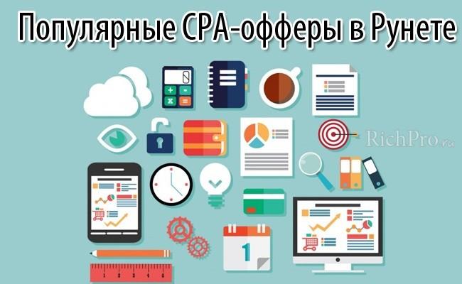популярные офферы в CPA - сетях