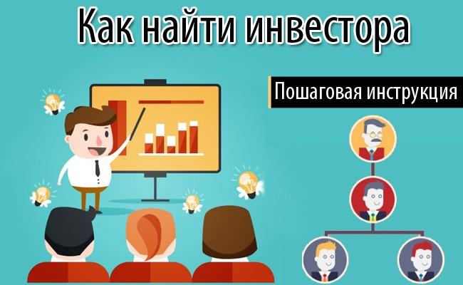 где и как искать инвестора на открытие бизнеса - пошаговое руководство