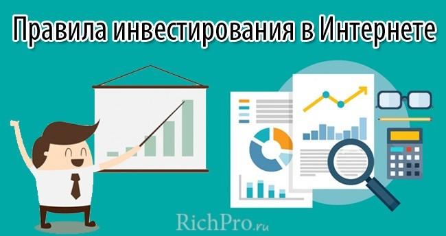 Правила онлайн инвестирования - 7 самых важных