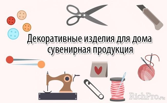 производство в гараже - сувениры и изделия для дома