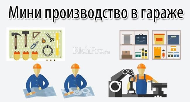 производство в гараже - идеи из Китая и Европы - идеи для гаража