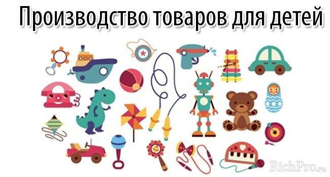 Производство детских товаров в гараже - идеи для малого бизнеса