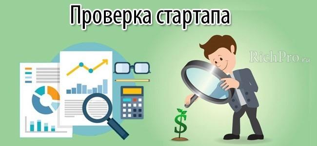 Проверка стартапа перед инвестированием