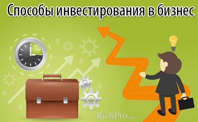 способы инвестирования в бизнес-проекты