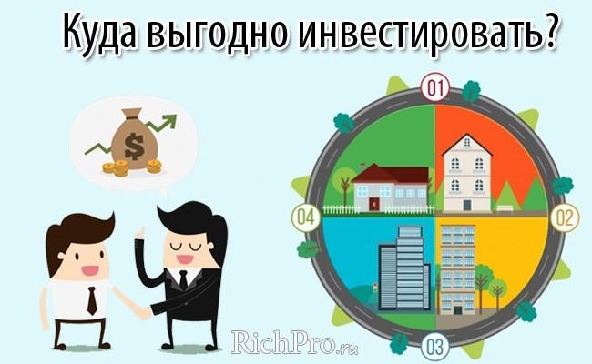 В какую недвижимость выгодно вкладывать деньги - варианты