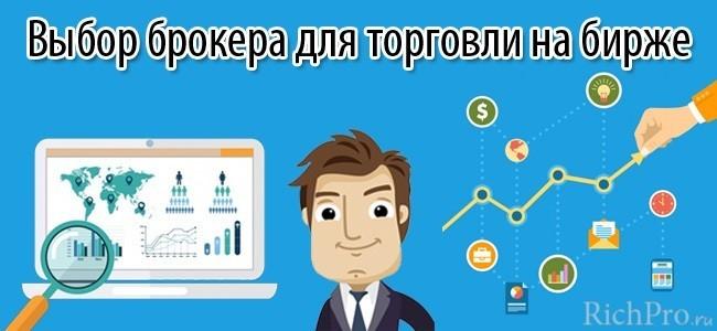 Выбор биржевого брокера - советы и рекомендации