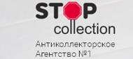 Антиколлекторское агентство - помощь должникам STOP collection