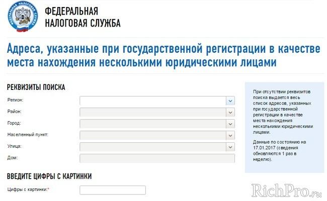 адрес массовой регистрации юридических лиц - как проверить