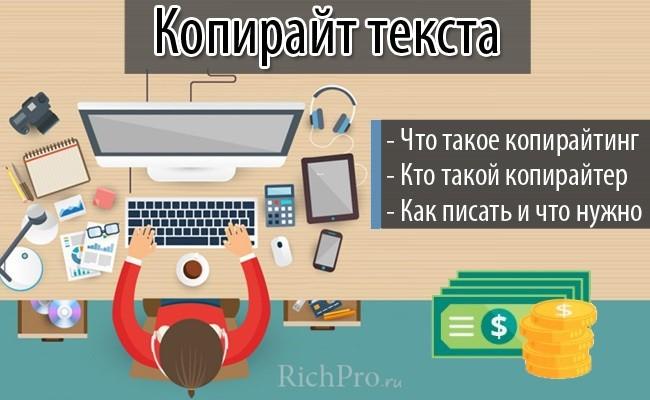 Копирайтинг - что это такое, работа копирайтером + биржи и сайты для заработка на копирайте