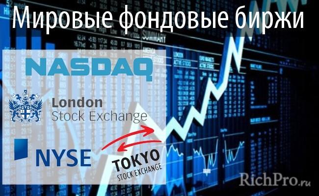 Мировые фондовые биржи - 7 крупнейших