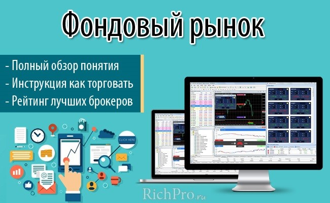 Фондовый рынок (рынок ценных бумаг) и фондовая биржа - обзор понятий
