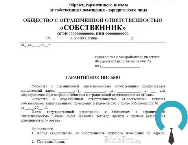 Гарантийное письмо для регистрации ооо по месту жительства образец как проверить регистрацию ооо в налоговой