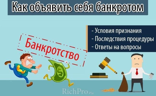 http://richpro.ru/wp-content/uploads/2017/01/kak-objavit-sebja-bankrotom-fizicheskomu-licu-ip-1.jpg