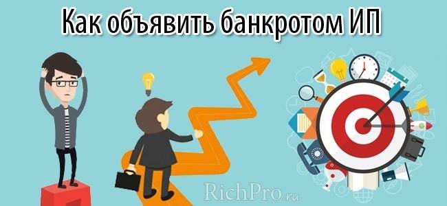 Как ИП сделать (признать) банкротом - условия и особенности