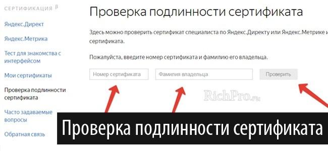 как можно проверить сертификат Яндекс.Директ