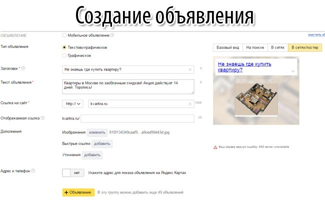 как создать объявления в Яндекс Директ