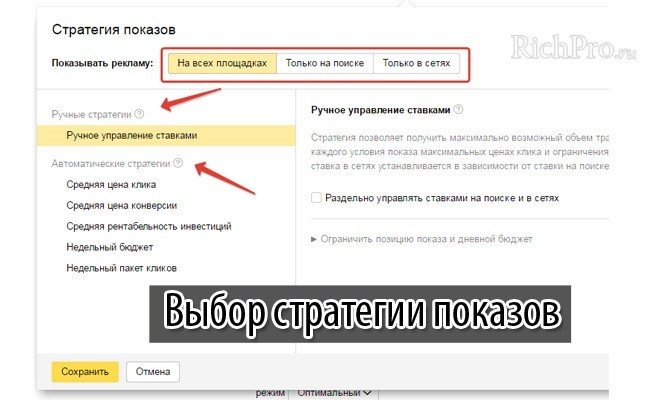 Изготовление реклама яндекс директ