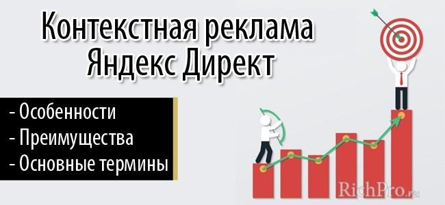 Контекстная реклама Яндекс директ - нюансы, термины и особенности