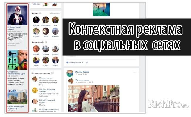 Контекстная реклама в социальных сетях - вконтакте