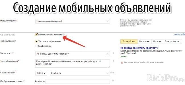 Мобильные объявления в рекламе Яндекса