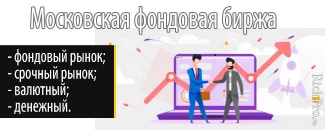 1)Московская фондовая биржа - самая крупная площадка, которая работает в России