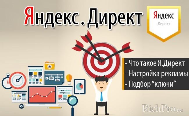 Настройка яндекс директ - что это такое, как работает и как настроить рекламу