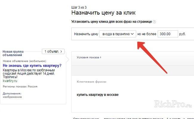 Назначение цены за клик в рекламе Яндекс.Директ