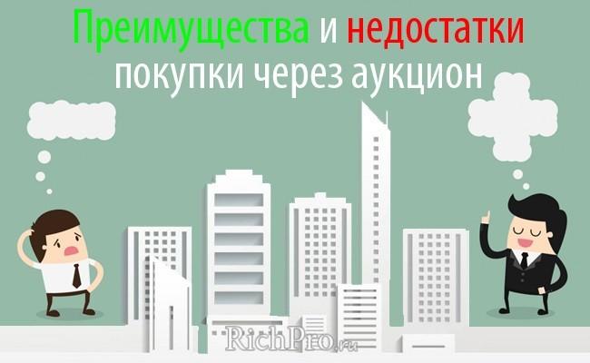 Плюсы и минусы торгов - реализация имущества банкротов и должников