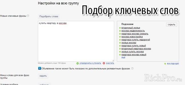 правильный подбор ключевых слов яндекс директ