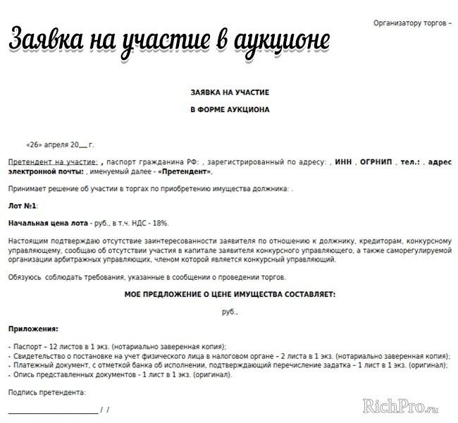 Пример - образец заявки на участие в аукционе по банкротству
