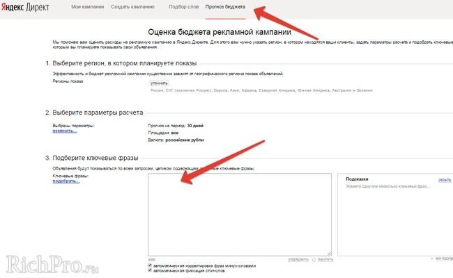 Расчет и прогноз бюджета Яндекс директ
