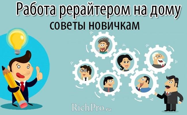 рерайтинг онлайн - работа с ежедневной оплатой