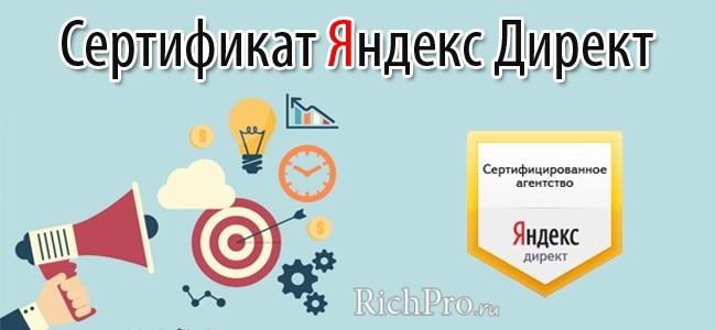 Как получить сертификат яндекс директ - Сертификация Яндекс Директ