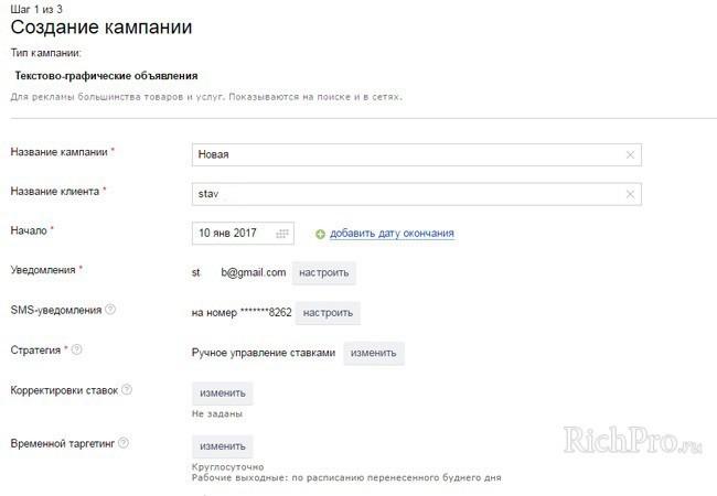 Создание рекламной кампании Яндекс Директ