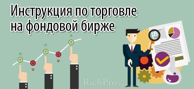 Торговля на фондовом рынке - инструкция для начинающих
