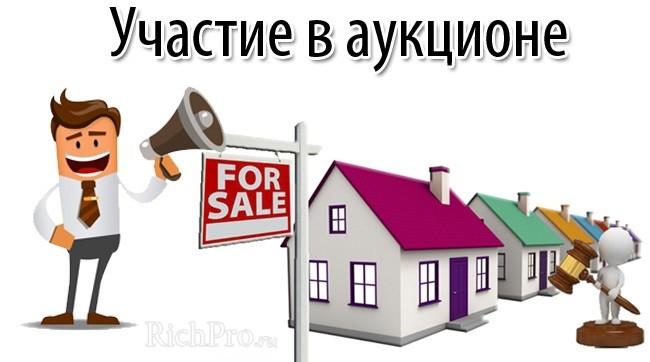 Условия участия в аукционе по банкротству