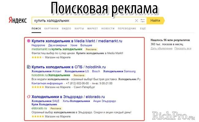 Вид контекстной рекламы - поисковая