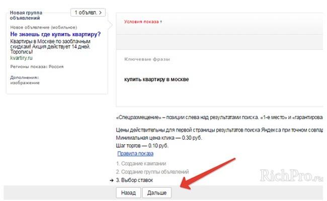 Выбор ставок для объявлений Яндекс.Директ - прохождение модерации