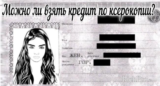 Можно ли оформить кредит по копии паспорта