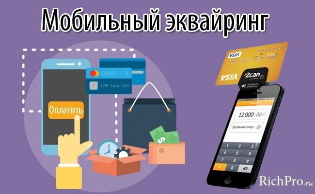 Мобильный эквайринг - что это такое и как он работает