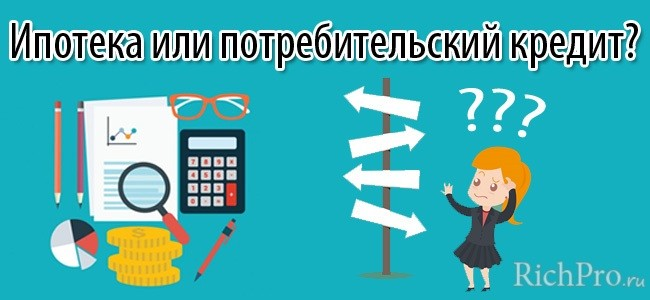 Потребительский кредит и ипотечный кредит разница