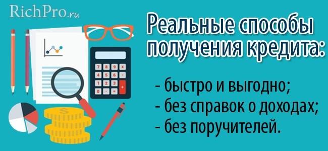 Где взять кредит без отказа без справок о доходах и поручителей - способы