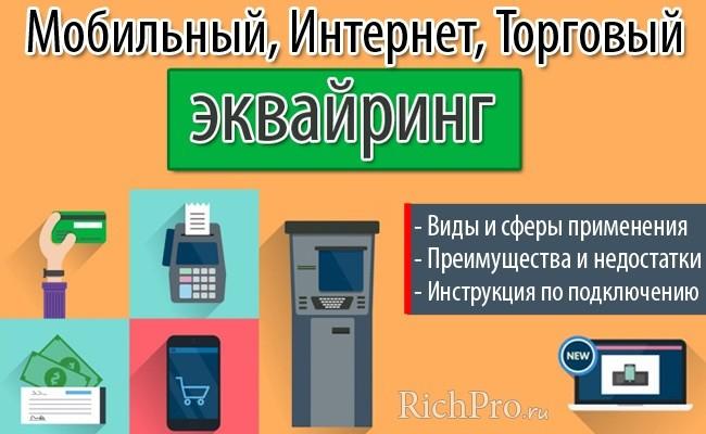 Торговый, Мобильный, Интернет эквайринг - что такое и для чего это нужно
