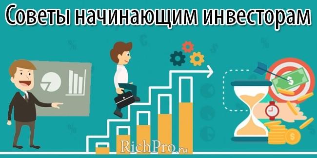 Инвестирование для начинающих - советы инвесторам