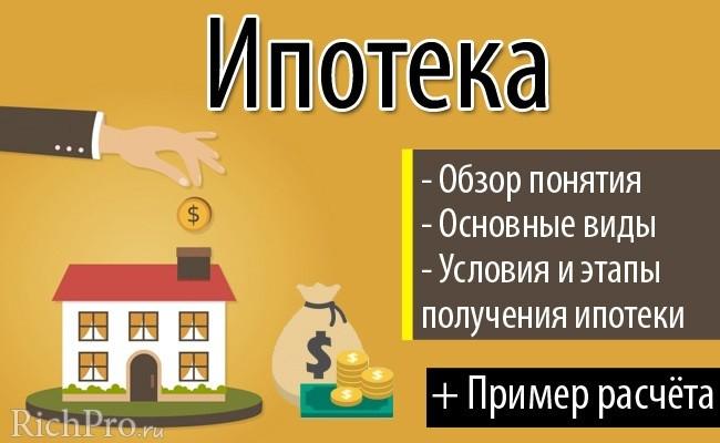 Ипотека и ипотечный кредит - что это такое, каковы условия получения и как рассчитать