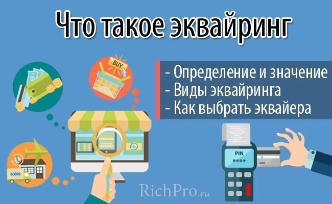 Что такое эквайринг в банке - что это такое простыми словами - принцип работы