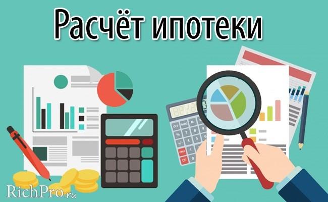 Как рассчитать ипотеку онлайн - пример расчета