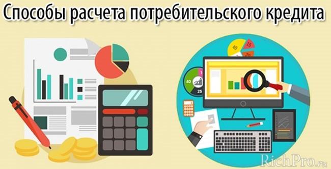 Как рассчитать потребительский кредит - способы
